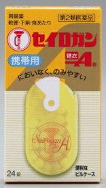 【第2類医薬品】 セイロガン糖衣A携帯用イエロー(24錠)〔下痢止め〕【wtmedi】大幸薬品