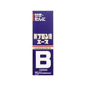 【第(2)類医薬品】 新ブロン液エース(120mL)〔せき止め・去痰(きょたん) 〕エスエス製薬 SSP