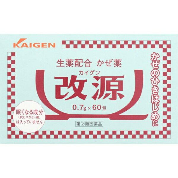 【第(2)類医薬品】 改源(60包)〔風邪薬〕カイゲン KAIGEN