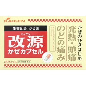 【第(2)類医薬品】 改源かぜカプセル(30カプセル)〔風邪薬〕カイゲン KAIGEN