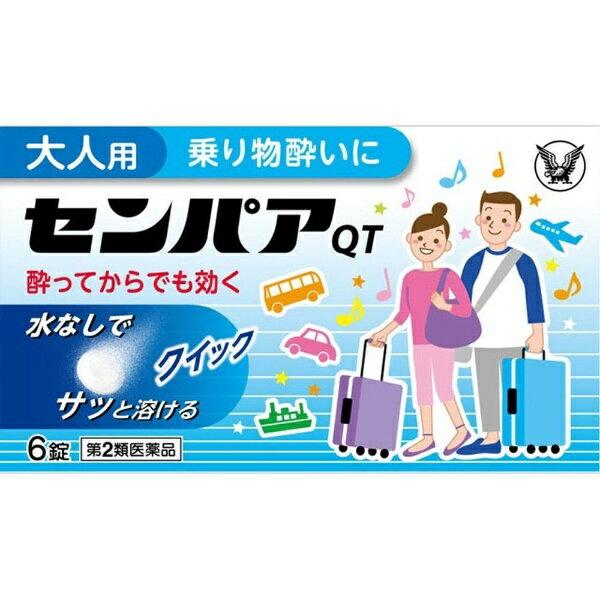 【第2類医薬品】 センパア・QT(6錠)〔酔い止め〕大正製薬