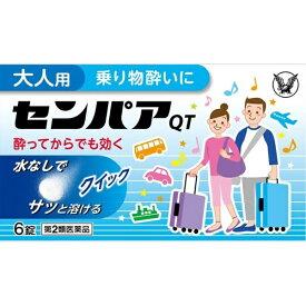 【第2類医薬品】 センパア・QT(6錠)〔酔い止め〕【wtmedi】大正製薬 Taisho
