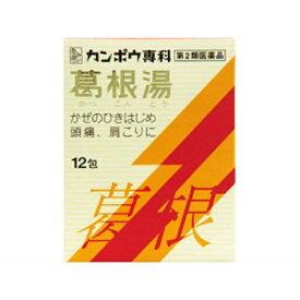 【第2類医薬品】 葛根湯エキス顆粒Sクラシエ(12包)〔漢方薬〕クラシエ Kracie