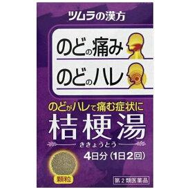 【第2類医薬品】 ツムラ漢方桔梗湯エキス顆粒(8包)〔漢方薬〕【rb_pcp】ツムラ tsumura