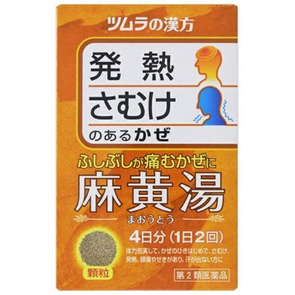 【第2類医薬品】 ツムラ漢方麻黄湯エキス顆粒(8包)〔漢方薬〕ツムラ tsumura