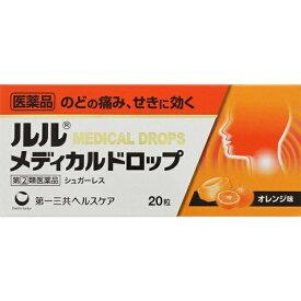 【第(2)類医薬品】 ルルメディカルドロップO(オレンジ味)(20粒)第一三共ヘルスケア DAIICHI SANKYO HEALTHCARE