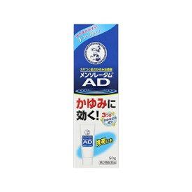 【第2類医薬品】 メンソレータムADクリームmチューブタイプ(50g)【wtmedi】ロート製薬 ROHTO