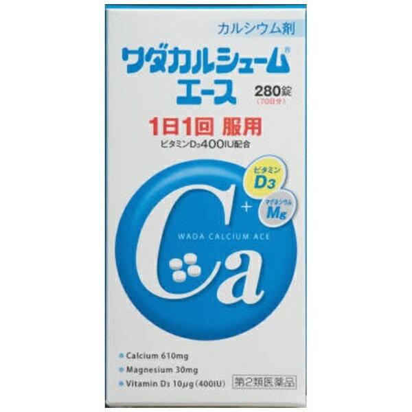 【第2類医薬品】 ワダカルシュームエース(280錠)〔カルシウム剤〕ワダカルシウム製薬