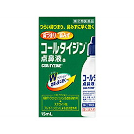 【第(2)類医薬品】 コールタイジン点鼻液a(15mL)〔鼻炎薬〕武田コンシューマーヘルスケア Takeda Consumer Healthcare Company