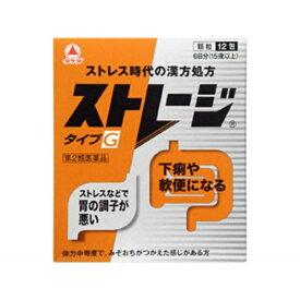 【第2類医薬品】 ストレージタイプG(12包)〔胃腸薬〕【wtmedi】武田薬品工業 Takeda