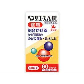 【第(2)類医薬品】 ベンザエースA(60錠)〔風邪薬〕武田コンシューマーヘルスケア Takeda Consumer Healthcare Company