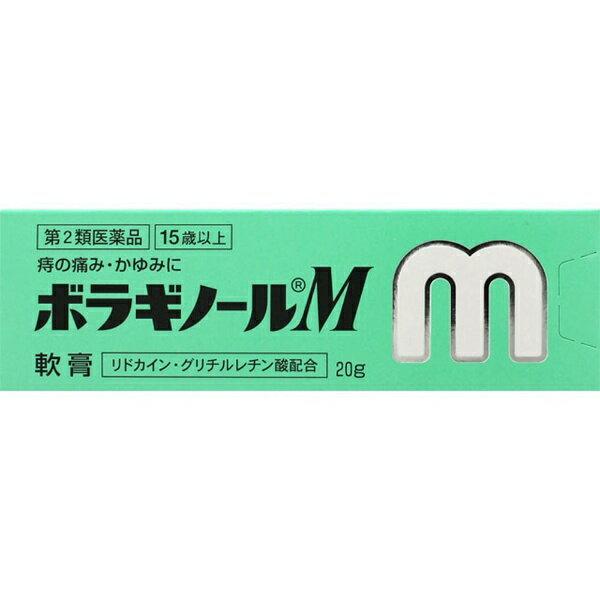 【第2類医薬品】 ボラギノールM軟膏(20g)武田薬品工業 Takeda