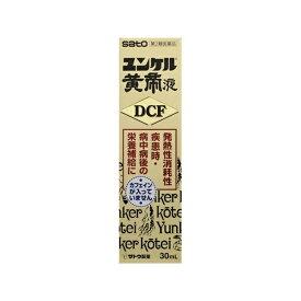 【第2類医薬品】 ユンケル黄帝液DCF(30mL)〔栄養ドリンク〕【wtmedi】佐藤製薬 sato