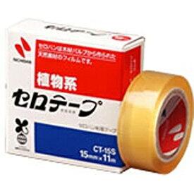 ニチバン NICHIBAN [テープ] セロテープ 小巻 箱入り (サイズ:15mm×11m) CT-15S[CT15S]