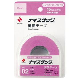 ニチバン NICHIBAN [両面テープ] ナイスタック しっかり貼れてはがせるタイプ (サイズ:15mm×5m) NW-H15SF[NWH15SF]