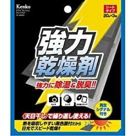 ケンコー・トキナー KenkoTokina 【強力乾燥剤】ドライフレッシュ シートタイプ(20g×3枚入) DF-BW203[DFBW203]