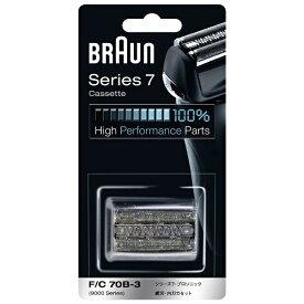 ブラウン BRAUN シェーバー替刃 (網刃・内刃一体型カセット) F/C70B-3[FC70B3]