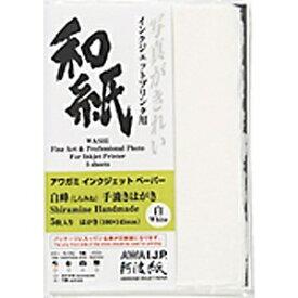 アワガミファクトリー Awagami Factory アワガミインクジェットペーパー 白峰(しらみね) 260g/m2 (はがきサイズ・20枚) 4325-19[432519]【wtcomo】
