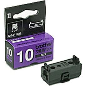 ブラザー brother スタンプクリエーター用交換パッド サイズ10 黒(30mm×9mm) QS-P10B[QSP10B]
