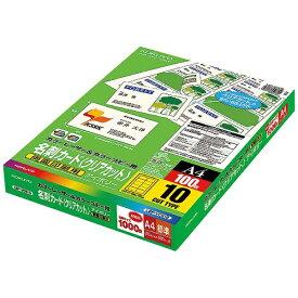コクヨ KOKUYO 〔レーザー〕 カラーLBP用名刺カード 1000枚 (A4サイズ 10面×100シート) 白色度76%程度 LBP-VCS15[LBPVCS15]【wtcomo】