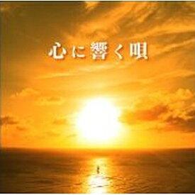 ソニーミュージックマーケティング (V.A.)/心に響く唄 【CD】