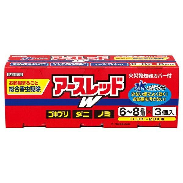 【第2類医薬品】 アースレッドW(くん煙剤)<6〜8畳用>(3個)〔殺虫剤〕アース製薬