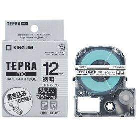 キングジム KING JIM マットラベルテープ TEPRA(テプラ) PROシリーズ 透明 SB12T [黒文字 /12mm幅]