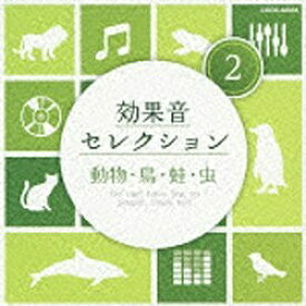 日本コロムビア NIPPON COLUMBIA (効果音)/効果音セレクション2 動物・鳥・蛙・虫 【CD】