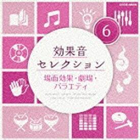 日本コロムビア NIPPON COLUMBIA (効果音)/効果音セレクション6 場面効果・劇場・バラエティ 【CD】