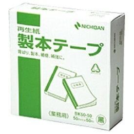ニチバン NICHIBAN 製本テープ業務用(50mm×50m/黒) BK-5050[BK50506]