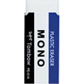 トンボ鉛筆 Tombow [プラスチック消しゴム] MONO消しゴム PE01A