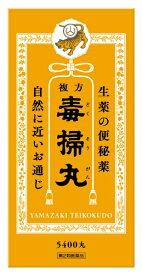 【第2類医薬品】 複方毒掃丸(5400丸)〔便秘薬〕【wtmedi】山崎帝国堂