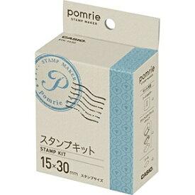 カシオ CASIO ポムリエ(pomrie)用スタンプキット STK-1530[STK1530]