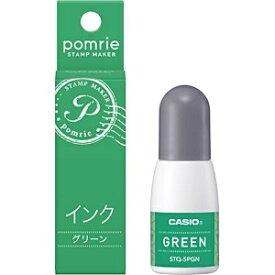 カシオ CASIO ポムリエ(pomrie)用インク STQ-5PGN(グリーン)[STQ5PGN]