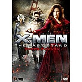 20世紀フォックス Twentieth Century Fox Film X-MEN:ファイナル ディシジョン 【DVD】