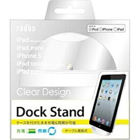 ラディウス iPad/iPad mini/iPhone/iPod対応[Lightning] 充電&同期用 クリアパネル型DOCK +専用USBケーブル 1m (ホワイト) MFi認証 AL-DKD31W[ALDKD31W]