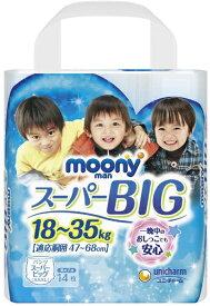 ユニチャーム unicharm moony(ムーニー) パンツ スーパービッグ(18kg-35kg) 男の子 14枚 〔おむつ〕【wtbaby】