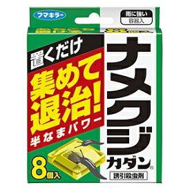 フマキラー FUMAKILLA ナメクジカダン誘引殺虫剤 8個 〔忌避剤・殺虫剤〕