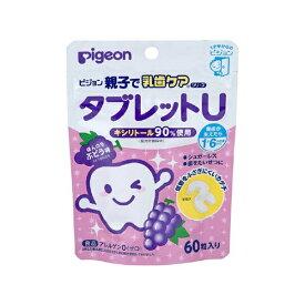 ピジョン pigeon ピジョン 親子で乳歯ケア タブレットU ぷるりんぶどう味 60粒 1歳6ヶ月頃から〔離乳食・ベビーフード 〕