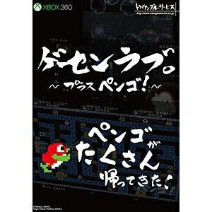 【送料無料】 トライアングルサービス ゲーセンラブ。〜プラス ペンゴ!〜 限定版【Xbox360ゲームソフト】