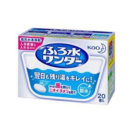 花王 Kao ふろ水ワンダー 翌日も風呂水キレイ 20錠 〔お風呂用洗剤〕【wtnup】