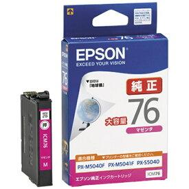 エプソン EPSON ICM76 純正プリンターインク ビジネスインクジェット マゼンタ(大容量)[ICM76]【rb_pcp】