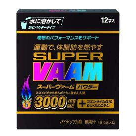 明治 meiji スーパーヴァームパウダー【パイナップル風味/12袋】 [SPVAAMPW12]