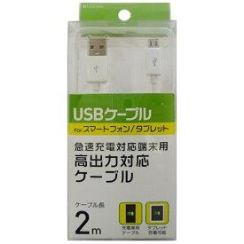 オズマ OSMA 【ビックカメラグループオリジナル】[micro USB]充電USBケーブル (2m・ホワイト)BKS-HUCSP20W【ビックカメラグループオリジナル】 [2.0m]