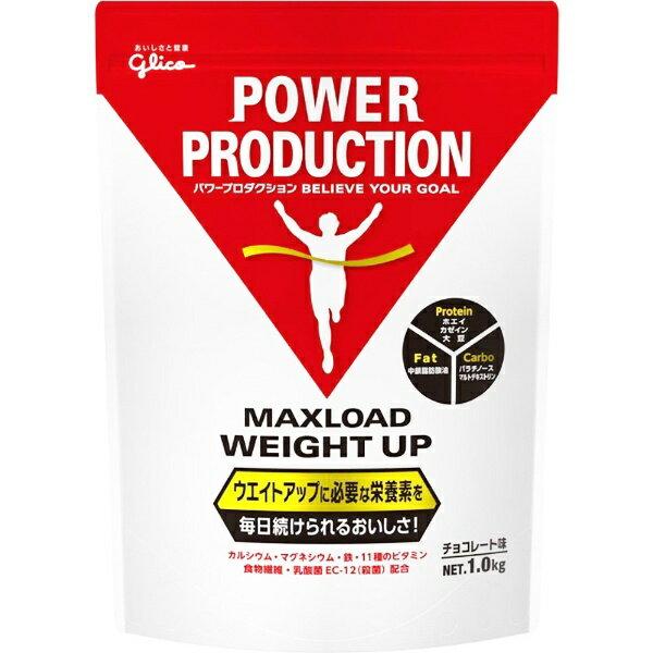 【送料無料】 グリコ グリコ パワープロダクション マックスロード ウエイトアップ【チョコレート風味/3.5kg】[76007]