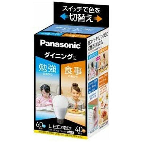 パナソニック Panasonic LED電球 (光色切替え形[ダイニング向け]・全光束810lm・485lm/昼光色・電球色相当・口金E26) LDA9-G/KU/DN/W[LDA9GKUDNW]