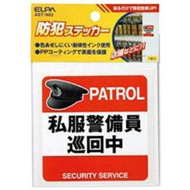 ELPA エルパ 防犯ステッカー 「私服警備員巡回中」 AST-N02[ASTN02]