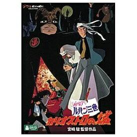 ウォルト・ディズニー・ジャパン ルパン三世 カリオストロの城 【DVD】