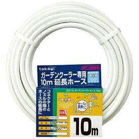 タカギ takagi ガーデンクーラーホース10m[GCH12]