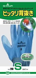 ショーワグローブ SHOWA No260ピッタリ背抜き Sサイズ ブルー NO260SB《※画像はイメージです。実際の商品とは異なります》